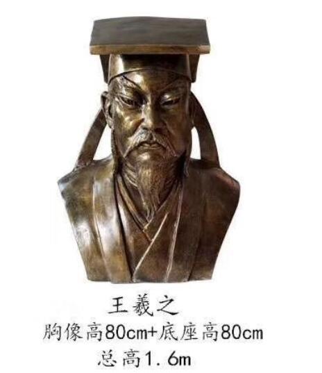 王羲之半身铜雕厂家