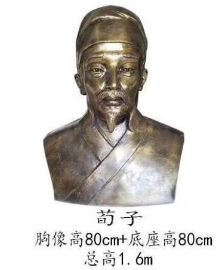 荀子铜雕像定制