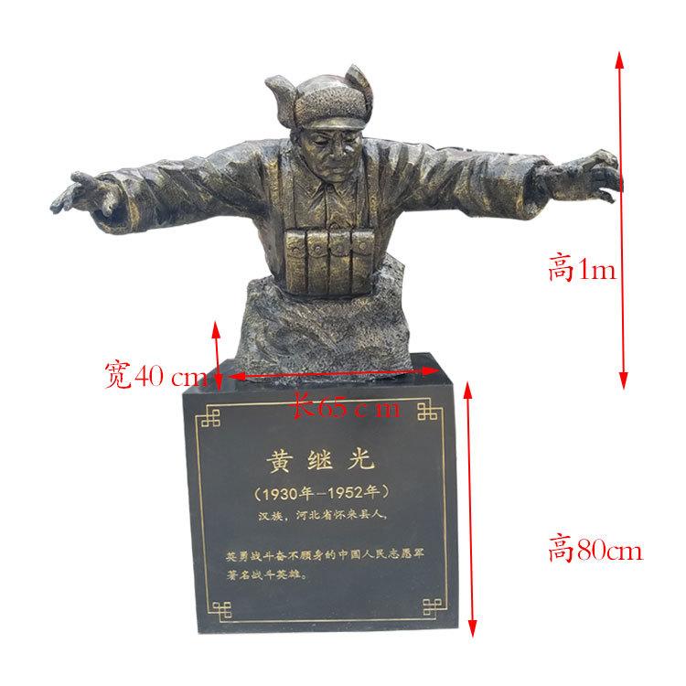 铸铜黄继光雕塑-名人雕塑厂