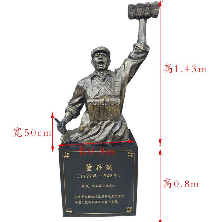 董存瑞铜雕-半身名人雕塑