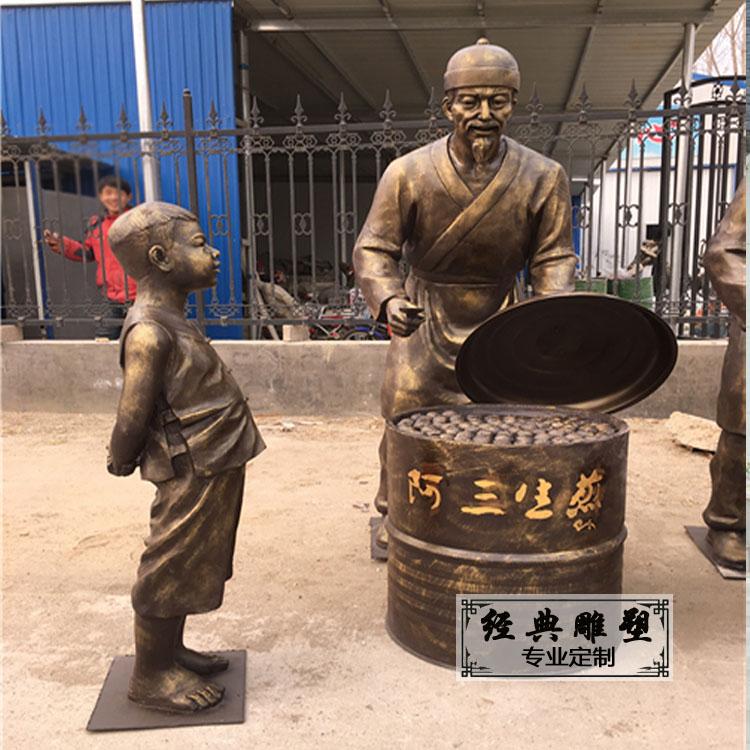 步行街人物雕塑主题文化