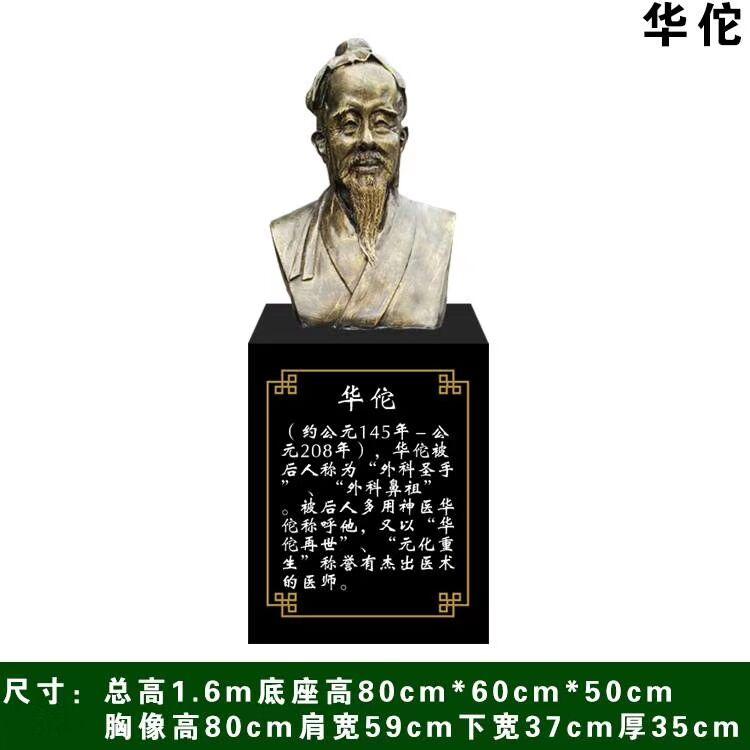 玻璃钢华佗仿铜半身雕塑像