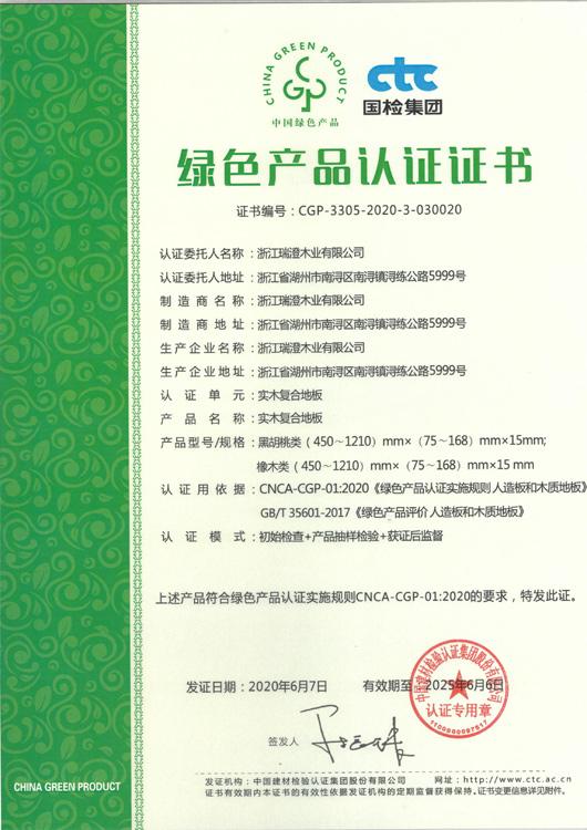 实木复合地板绿色产品认证证书