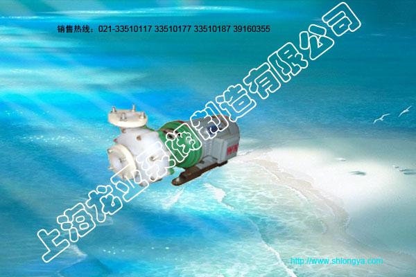 CQB-F型(全氟)衬氟磁力泵