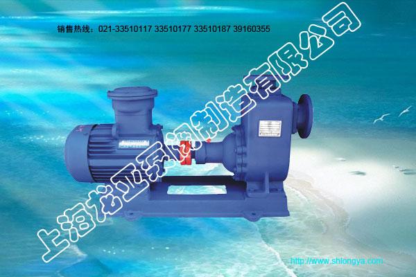 CYZ系列自吸离心油泵
