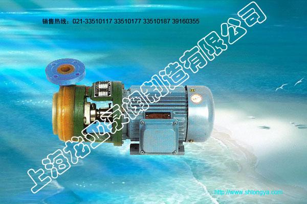 PF系列强耐腐蚀离心泵