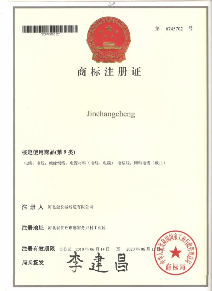 商标注册证(英文)