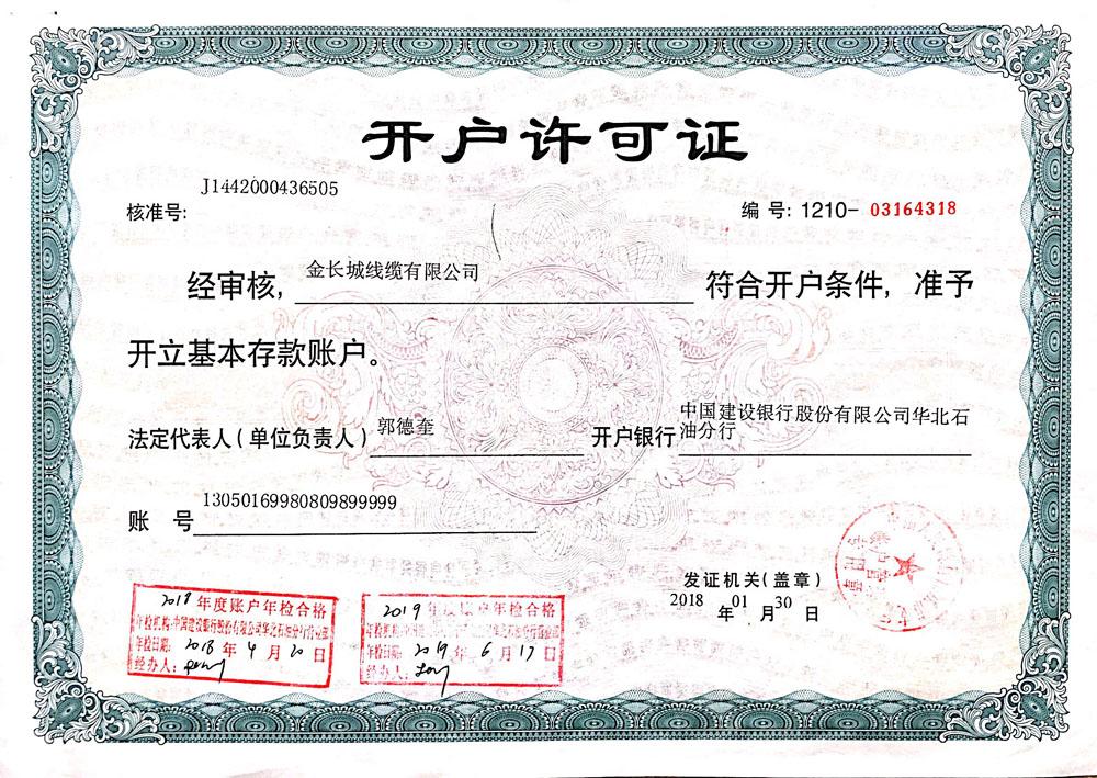 金长城开户许可证