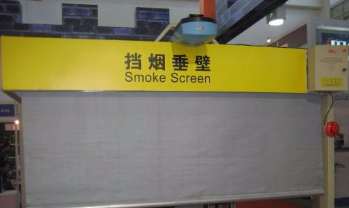 挡烟垂壁细致解析