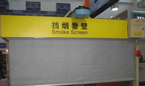挡烟垂壁公司一角