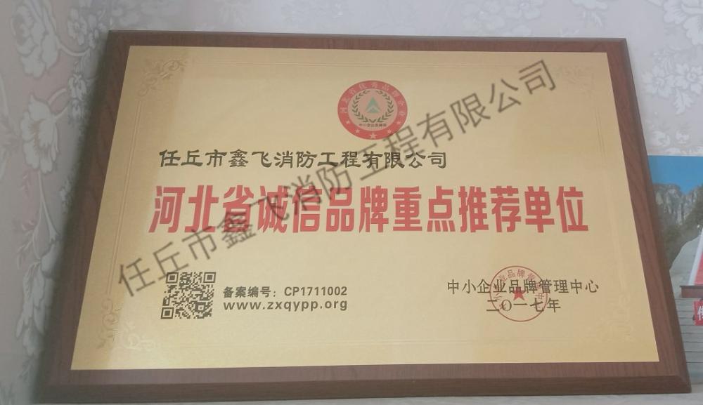 河北省诚信品牌重点推荐单位
