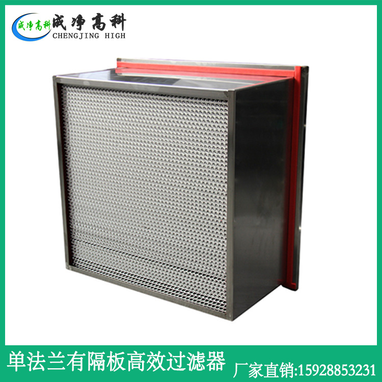 Single flange high efficiency filter