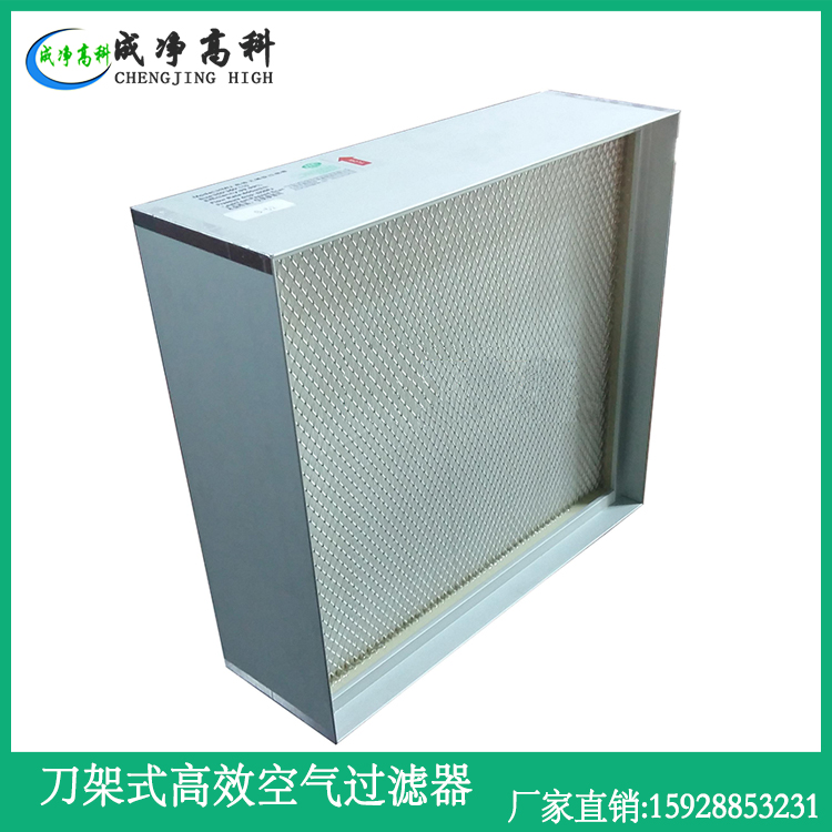 High efficiency air filter with knife frame
