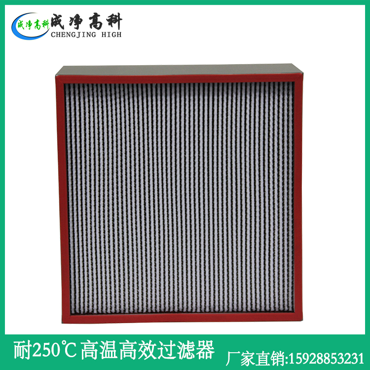 High temperature and high efficiency filter resistance 250 °C