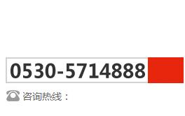 0530-5714888