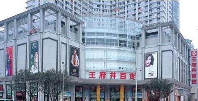 王府井百货集团:传统零售进行互联网转换的挑战在哪里?