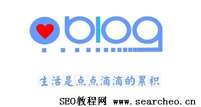 SEO入门基础教程:网站建设与免费博客申请的各自优势!