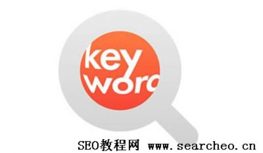 关键词竞争度分析!如何从搜索结果数来判断关键词的竞争程度?