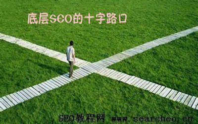 站长资讯,底层SEO从业者的十字路口如何走?