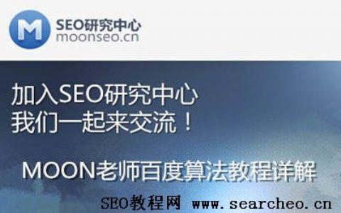 SEO研究中心创始人Moon老师三节纯干货公开课视频教程下载!
