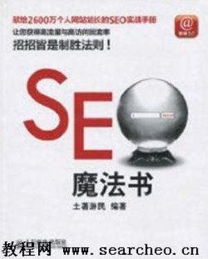 SEO电子书下载:SEO魔法书PDF下载!