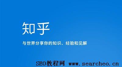 SEO经验分享!知乎是怎么把网站的SEO优化做起来的?