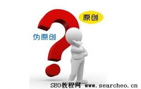 网站SEO优化分析:内容原创与链接建设孰先孰后浅析!