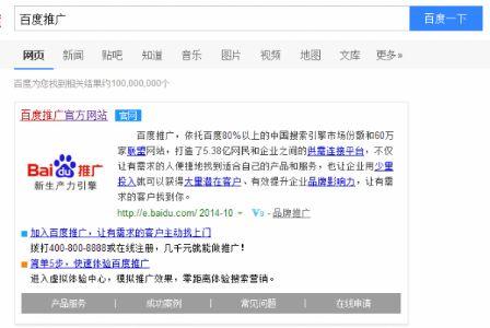 SEO推广教程:图文详解百度推广后台操作流程!