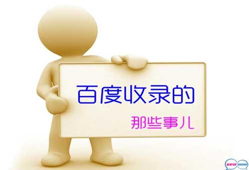 SEO优化之SEO网站优化之细节决定成败!