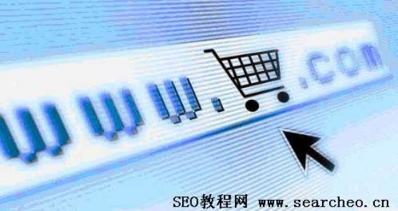 电子商务网站该怎么优化?SEO技术在电子商务网站中的应用!