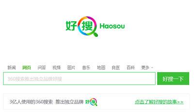 """360搜索推出独立品牌""""好搜""""携带""""七种武器"""""""