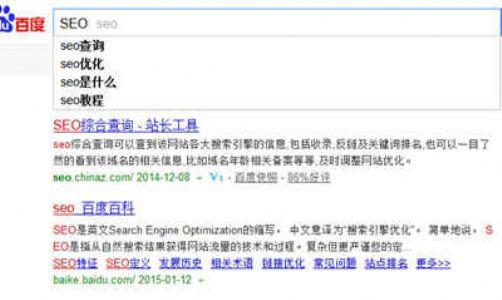 干货!有关百度搜索引擎下拉框的SEO优化分析