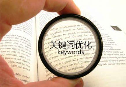 网站的核心关键词怎么做SEO优化?