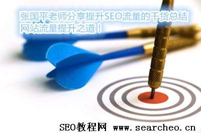 张国平老师分享提升SEO流量的干货总结——网站流量提升之道!