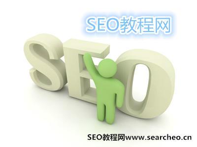 SEO教程:高质量的原创文章的几点特性分析