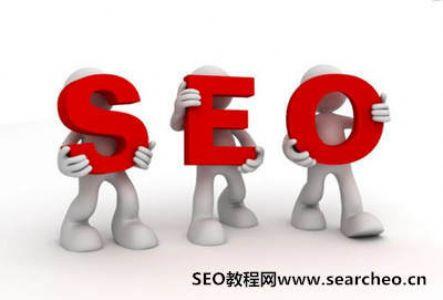 利于SEO网站优化的网站建设三个步骤