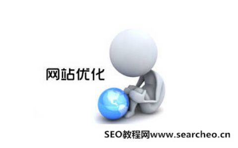 SEO教程:企业网站SEO中不可忽视的三大问题!
