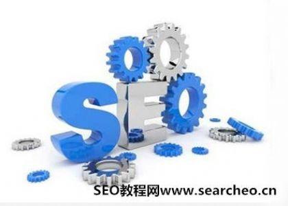 电子商务SEO与企业网站SEO的区别分析