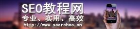 SEO教程网