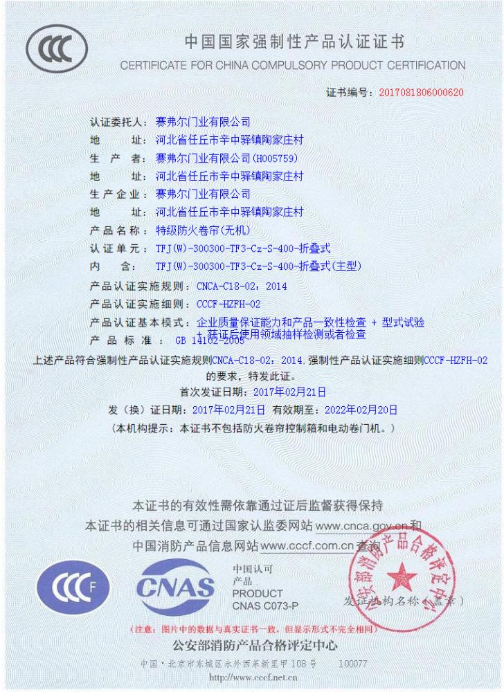特级防火卷帘(选材)认证证书