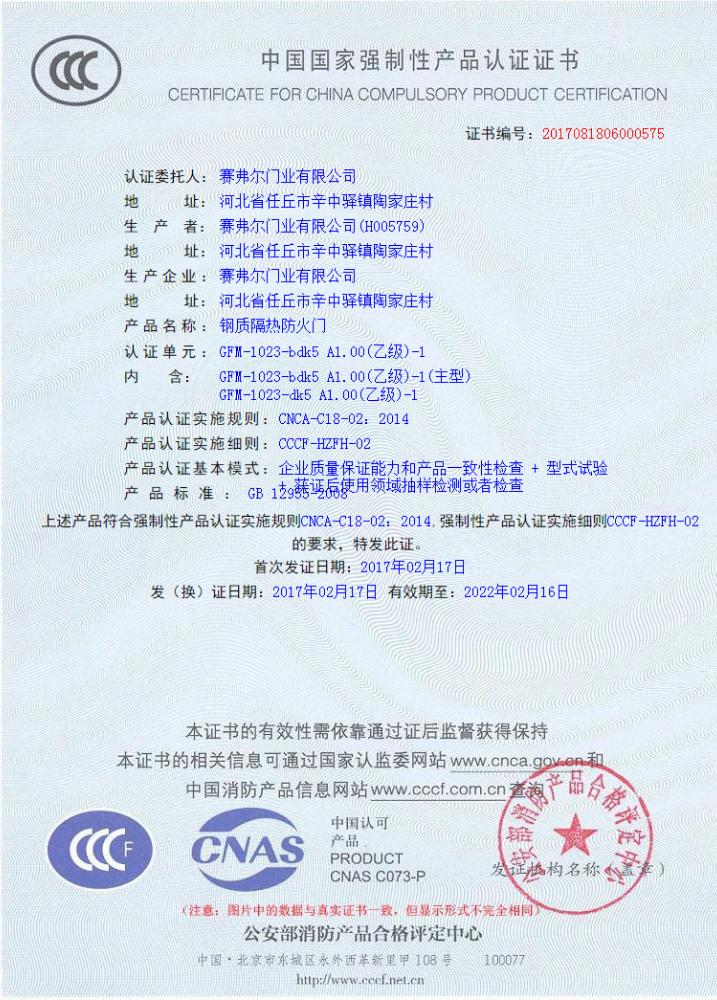 钢质隔热防火门-认证标准