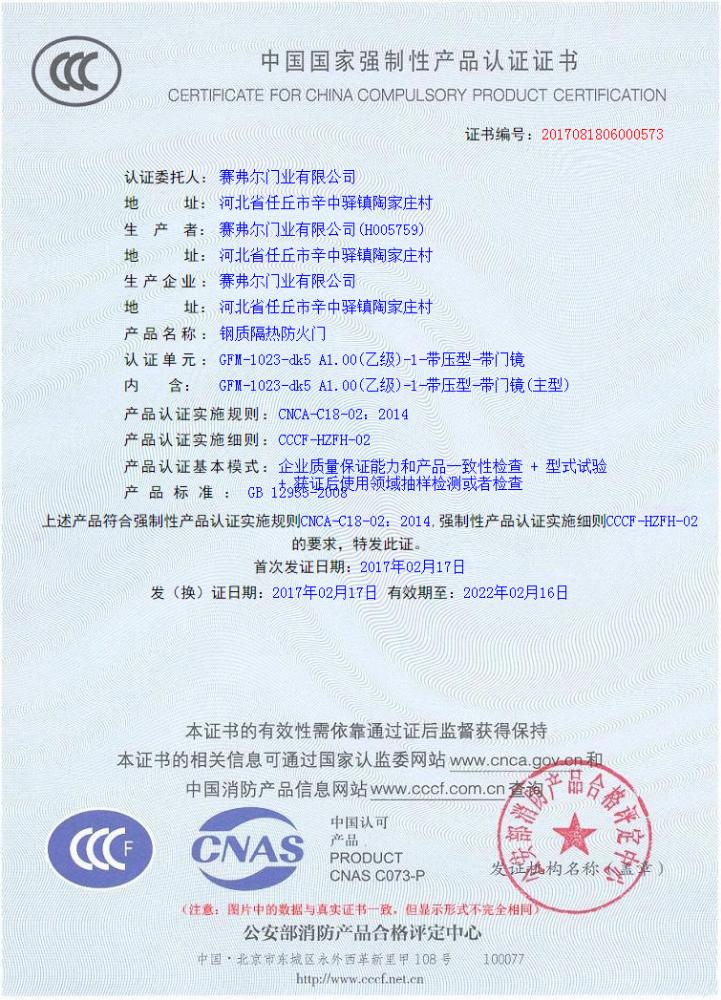 钢质隔热防火门--3C认证