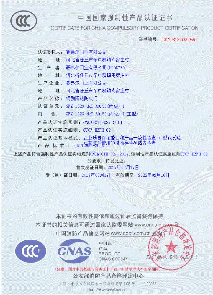 钢质隔热防火门-认证证书