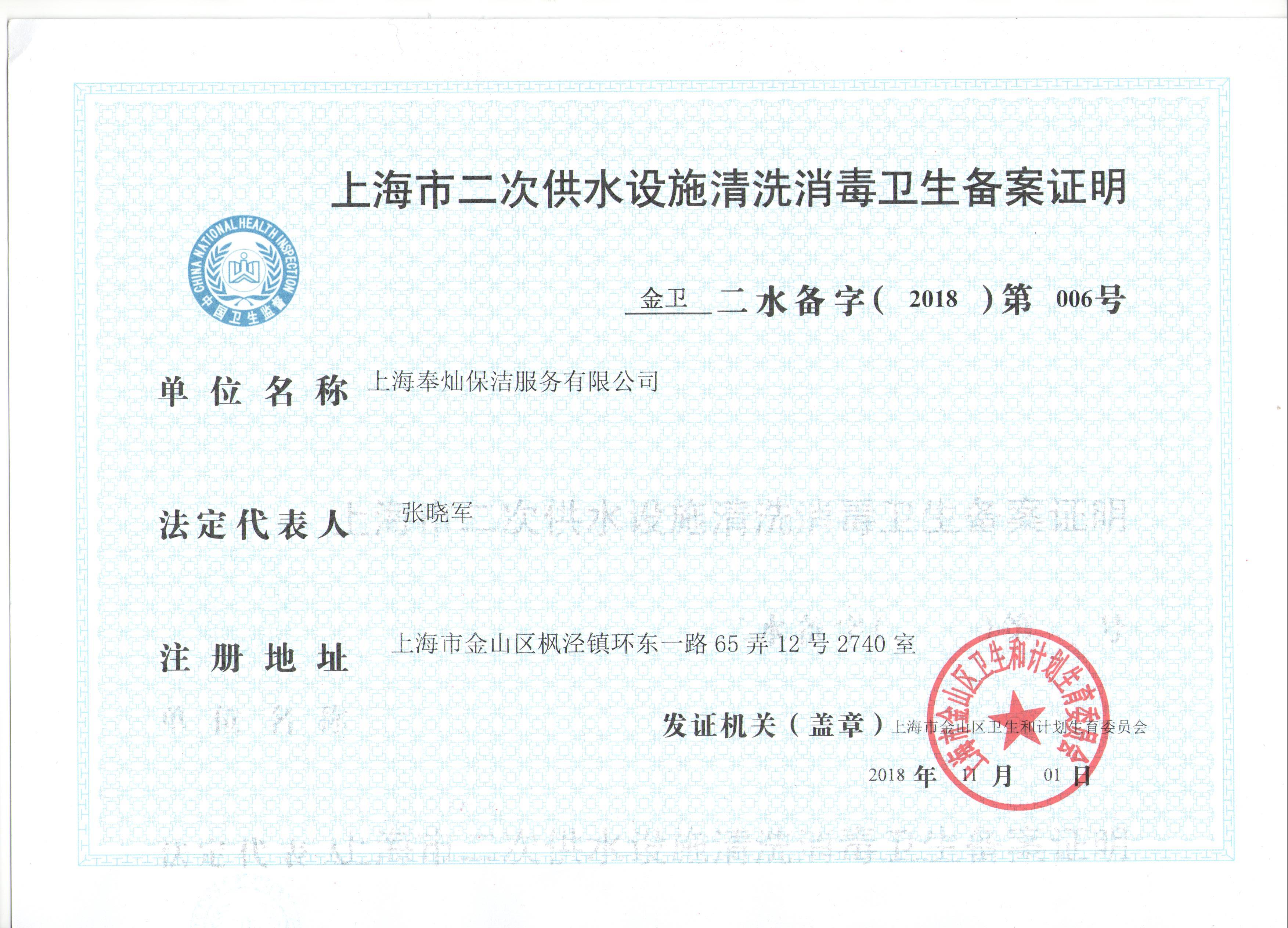 水箱万博官网地址是什么资质证书