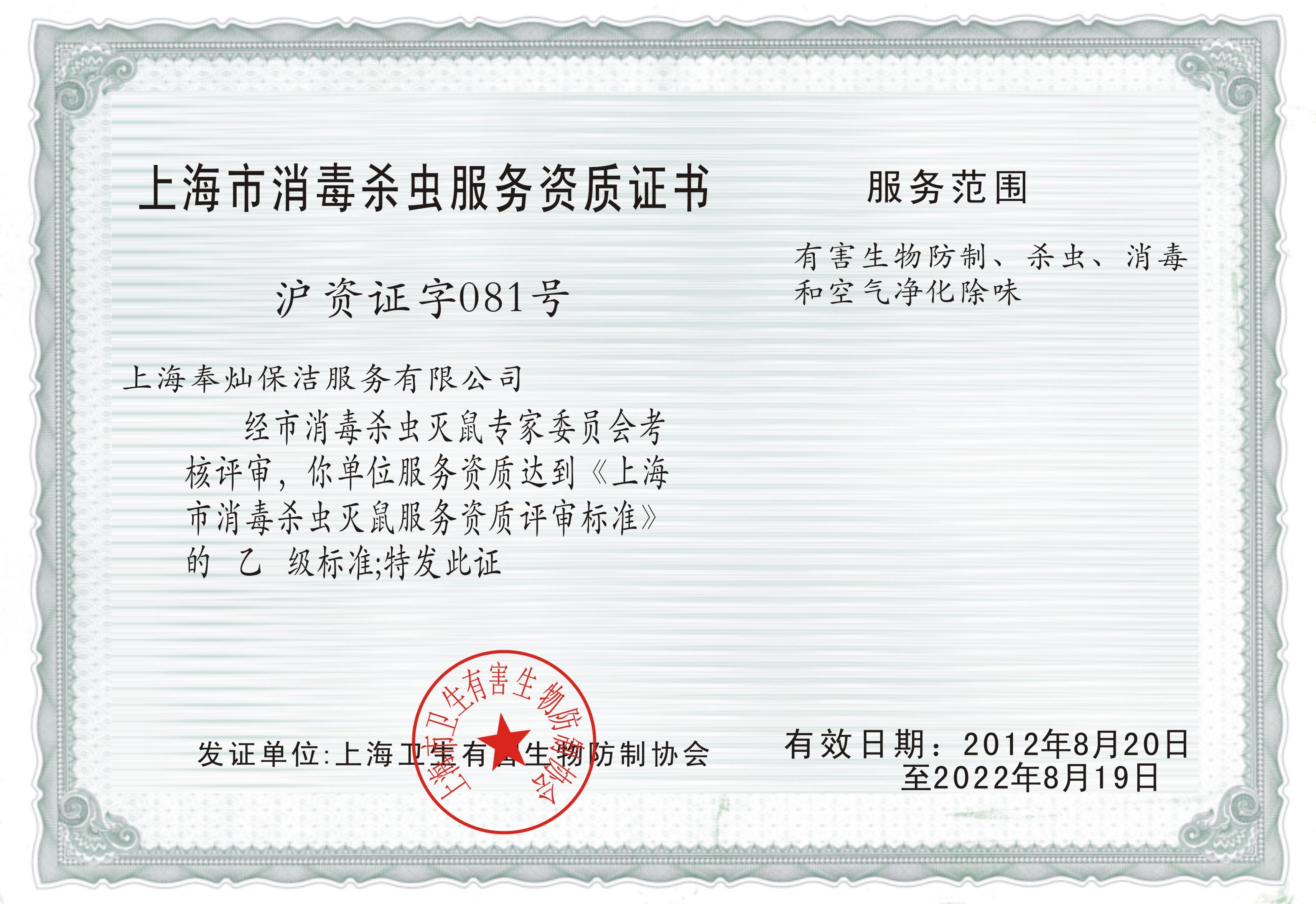消毒资质证书