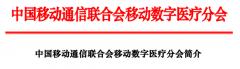 中国移动通信联合会移动数字医疗分会简