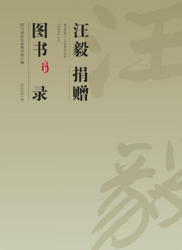 """""""汪毅文献特藏馆""""在四川安岳县图书馆正式开馆"""