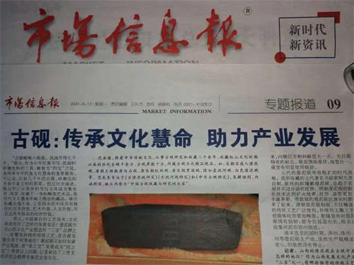 古砚:传承文化慧命助力产业发展——专访范业俊先生