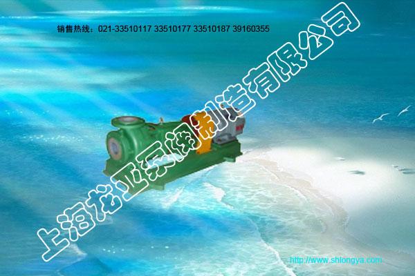 IHF型离心泵,氟塑料合金离心泵