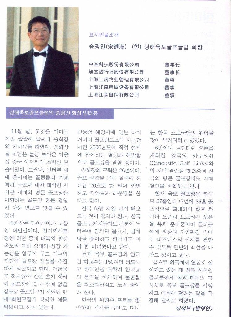 摘自韩文杂志12月专访董事长----封面人物介绍